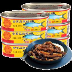 Eagle-Coin 鹰金钱 金奖豆豉鲮鱼罐头 227克g *3件