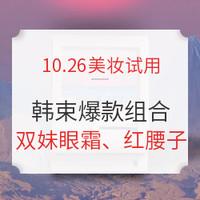 双妹眼霜9.9元,资生堂红腰子9.9元,韩束爆款组合9.9元