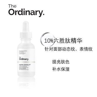 百亿补贴:The Ordinary 10% 六胜肽精华 30ml