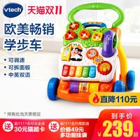 VTech伟易达宝宝学步车手推车多功能学走路助步车手推玩具防0型腿