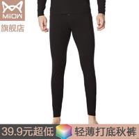 猫人男士薄内衣莫代尔单件秋裤纯色弹力修身单裤棉裤纯棉线裤