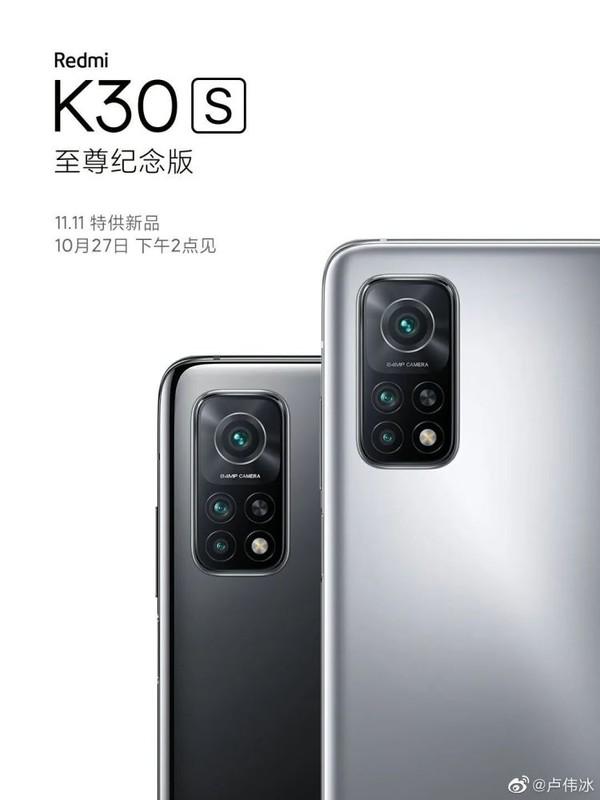2299元起!Redmi K30S 至尊纪念版 官宣发布