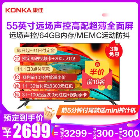 康佳(KONKA) 55G10U 55英寸 4K超高清 64G内存 AIoT物联 远场语音 全面屏智能电视55