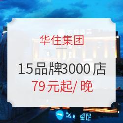华住酒店集团 汉庭/全季/桔子等15品牌近3000店1晚(限周日、周一)通兑