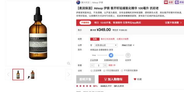 考拉海购黑卡会员:AESOP 伊索 香芹籽抗氧化精华 100ml