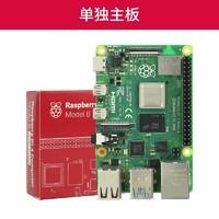 树莓派 Raspberry Pi4 开发板 Python学习套件