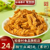 稻香村蜜麻花520g休闲网红零食小麻花特产小吃手工黑糖芝麻好吃的