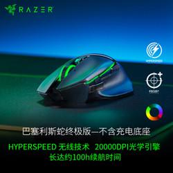 雷蛇 Razer 巴塞利斯蛇终极版-不含充电底座 鼠标 无线鼠标 有线鼠标 游戏鼠标 RGB 电竞 黑色 20000 DPI