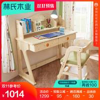 林氏木业儿童书桌椅全实木小学生家用简约松木写字学习桌套装CQ1V
