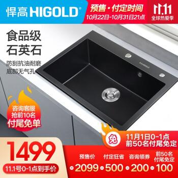 悍高/HIGOLD 石英石水槽洗菜盆单槽厨房水槽洗碗池 680*480mm黑色(不配龙头)