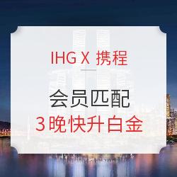 移动端:携程钻石/黑钻匹配IHG金卡 并保留会籍至2021年年底