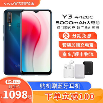 vivo Y3手机4G全网通5000mAh强劲续航 超广角AI智慧三摄 4GB 128GB