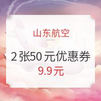 山东航空2张满51-50元优惠券