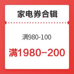 双十一家电券大汇总,满980-100元、满1980-200元