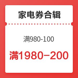 剁手先领券:双十一家电券大汇总,满980-100元、满1980-200元