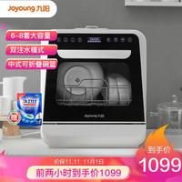 九阳(Joyoung)洗碗机家用免安装台式商用嵌入式刷碗机 智能烘干高温除菌果蔬洗 6-8套X1