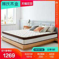 林氏木业天然乳胶独立弹簧床垫1.8m床1.5米软硬两用垫子双人CD025