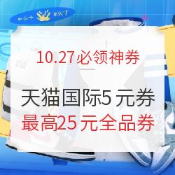 10.27必领神券:京东连续签到领最高25元全品券,天猫国际领5元无门槛券
