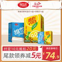 Vitasoy维他奶原味豆奶16盒+柠檬茶16盒整箱组合植物奶