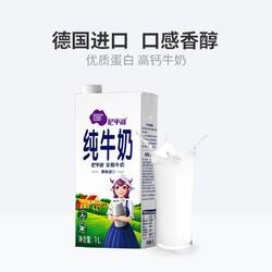 尼平河德国进口牛奶 3.6g蛋白质全脂高钙纯牛奶1L*6盒 +凑单品