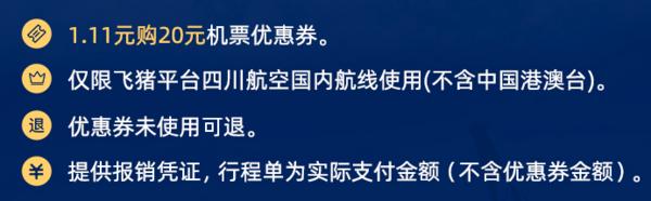 四川航空机票满21-20优惠券
