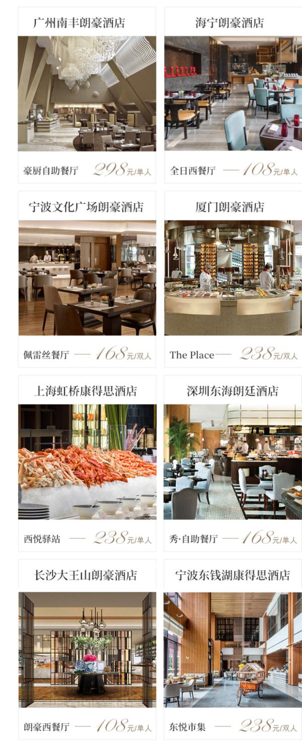 朗廷酒店集团全国12店自助餐通兑券