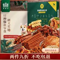 耐威克狗狗零食大礼包整箱宠物泰迪磨牙棒咬胶幼犬牛肉条粒洁齿骨