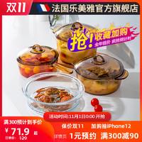 法国乐美雅进口透明琥珀锅玻璃锅耐高温燃气家用煎锅炒锅蒸煮汤锅
