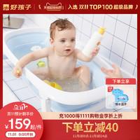 gb好孩子婴儿洗澡盆婴儿宝宝澡盆浴盆折叠新生儿澡盆浴盆儿童澡盆