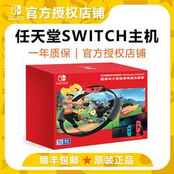 任天堂Switch主机 NS掌机 国行体感健身环大冒险 家用机原装正品