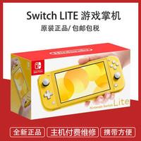 任天堂(Nintendo) NS 掌机 便携式游戏机 Switch Lite 主机