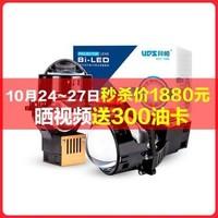 阿帕 i7 激光大灯LED透镜套装 5800K色温 日亚激光 双反射碗双LED灯珠组 3寸高清镜片(返300油卡后)