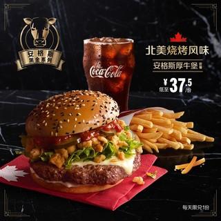 McDonald's 麦当劳 北美烧烤风味安格斯厚牛堡三件套 2次券