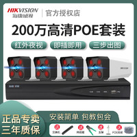HIKVISION 海康威视 200万监控套装 1路