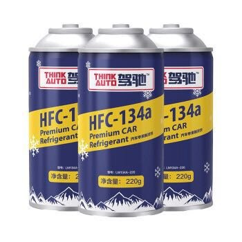 途虎养车 驾驰 R134a 汽车空调冷媒 220g 3瓶装 含工时