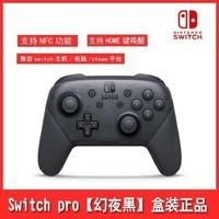 任天堂Switch NS 无线专业Pro手柄 喷射战士2异度神剑2大乱斗包邮