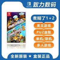 任天堂Switch NS游戏 胡闹厨房1+2分手厨房合集 煮糊了 现货即发