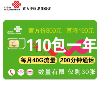 China Unicom 中国联通 20GB全国流量+200分钟全国通话/每月 包年卡