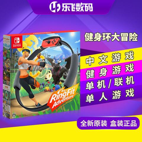 任天堂 switch NS游戏 卡带 健身环大冒险 中文(非国行)