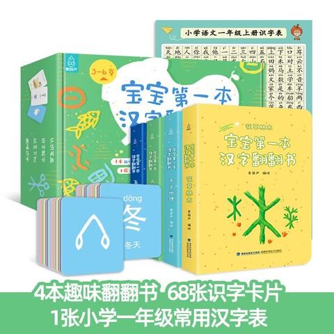《宝宝第一本汉字翻翻书》全4册