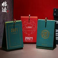 棉迹 定制简约 2021年台历