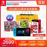 Nintendo 任天堂 马力欧35周年定制礼盒 国行主机&马车8&兄弟U&奥德赛