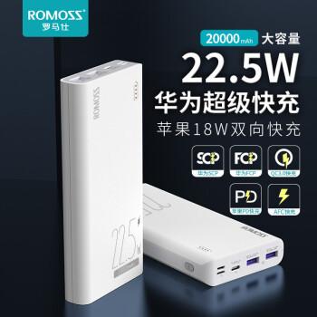 罗马仕sense6F 2万毫安时充电宝22.5W华为超级快充兼容18W PD双向快充大容量移动电源适用于苹果安卓华为小米 *4件