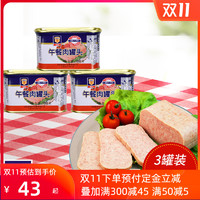 上海梅林经典午餐肉罐头198g军粮特产肉类熟食即食网红下饭菜