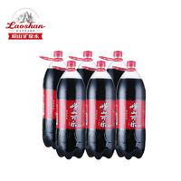 崂山可乐2L*6瓶 青岛可乐 大瓶装 汽水 碳酸饮料 解辣火锅搭配