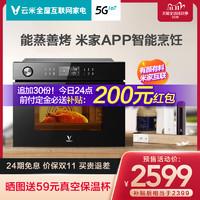 云米VSO4501-B蒸烤一体机嵌入式厨房蒸烤箱家用蒸汽电烤箱45L