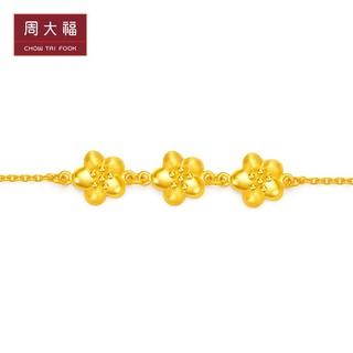 周大福花月佳期系列桃花足金黄金手链计价F218587