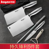 拜格刀具套装家用全套不锈钢切片刀德国工艺水果刀菜板切菜刀组合