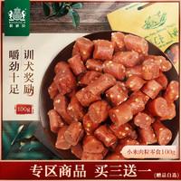 耐威克宠物幼犬零食训练比熊奖励的狗狗零食鸡肉牛肉味小米粒100g