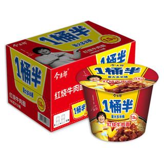 今麦郎一桶半红烧香辣牛肉混搭12桶组合整箱装方便面夜宵速食泡面